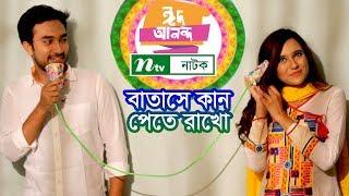 Batashe Kan Pete Rakhi | বাতাসে কান পেতে রাখি | Sabila Nur | Jovan | NTV EID Natok 2018