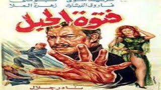 فيلم فتوة الجبل - Fetwaet El Gabal Movie