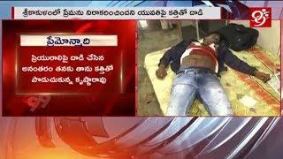 Psycho Lover Knife Attack On Girl - Srikakulam | #99tv