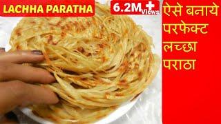 आटा का लच्छेदार लच्छा पराठा बनाने का सही तरीका।Wheat Flour Lachha Paratha|Multi-layered Indian Bread
