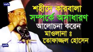 শহিদে কারবালা | Shohide Karbala | তোফাজ্জল হোসেন | Tofazzal Hossain | Bangla Waz | 2018
