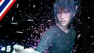 BRF - Final Fantasy XV - # 5