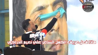 لماذا؟؟ اغمض عينين الشهيد علي رشم بغداد عريف حفل مهرجان عريس جرف الصخر 4 | الشاعر علي نعيم الدراجي