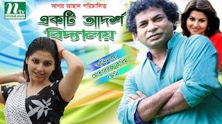 Bangla Natok Ekti Adarsha Bidyaloy I Mosharraf Karim, Jenny I Eid Special 2015