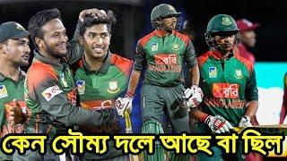 ৩ ম্যাচে ১৯!!তবুও কার স্বজনপ্রীতিতে দলে সৌম্য!!জানলে অবাক হবেন soumya sarkar | bangladesh cricket