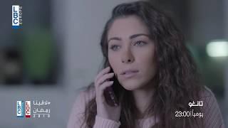 رمضان 2018 - مسلسل تانغو على  LBCI و LDC - في الحلقة 10