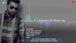 Shei Bikele by Imran & Proma    (একজন ভালো ছেলে)