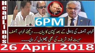 Pakistani News Headlines 6PM 26 April 2018 | Khawaja Asif K Bad PTI Imran Khan Ka Bara Elaan