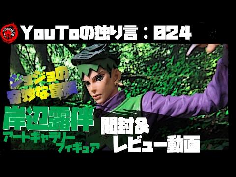 【YouToの独り言:024】 ジョジョ 岸辺露伴アートギャラリーフィギュア 開封&レビュー動画