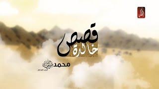 برنامج قصص خالدة مع حضرة الناظر ، محمد صلى الله عليه و سلم الجزء السابع | رمضان 2017