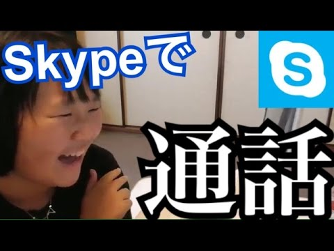 Xxx Mp4 【リベンジ?】skype使って三木家の方とお話ししてみた!! 3gp Sex