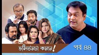 Volumeta Koman | ভলিউমটা কমান | Episode 44 | Mir Sabbir | Jenny | Fazlur Rahman Babu | Nowsheen