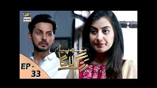Mohay Piya Rang Laaga - Episode 33 - ARY Digital Drama