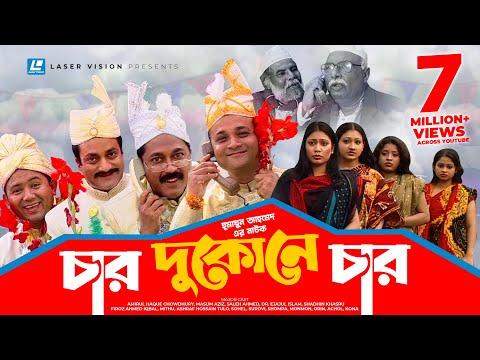 Xxx Mp4 Char Dukone Char Bangla Comedy Natok Humayun Ahmed Dr Ejajul Islam Amirul Haque Chowdhury 3gp Sex