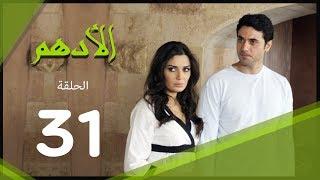 مسلسل الادهم الحلقة | 31 | El Adham series
