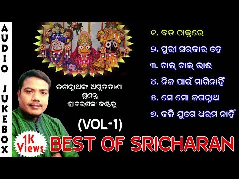 Xxx Mp4 Best Of Sricharan New Song In 2017 Odia Jagananth Bhajan Sricharan 3gp Sex