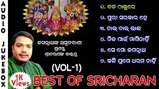 Best Of Sricharan/New song In 2017/Odia Jagananth Bhajan/Sricharan