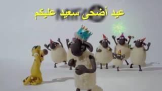 تهنئة عيد الأضحى  2017 Eid adha saaed