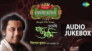 Best Bengali hits of Kishore Kumar | Cheyechhi jare ami |  Top Bengali Songs jukebox