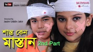 Junior Shanto Keno Mastan -2nd Part । Bangla Full Movie । Directed By- Jasim Uddin Jakir