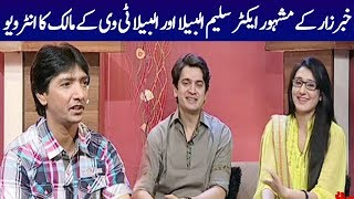 Famous Actor Of Khabarzar And Owner Of Albela Tv Exclusive Interview    Kijiye Dill Ki Baat