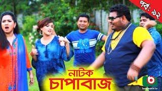 Bangla Comedy Natok | Chapabaj EP - 92 | ATM Samsuzzaman, Hasan Jahangir, Joy, Eshana, Any
