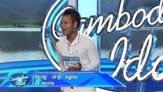 Cambodian Idol Season 3   Judge Audition Week 1   និល កុម្ភ្ភៈ   អារហាម