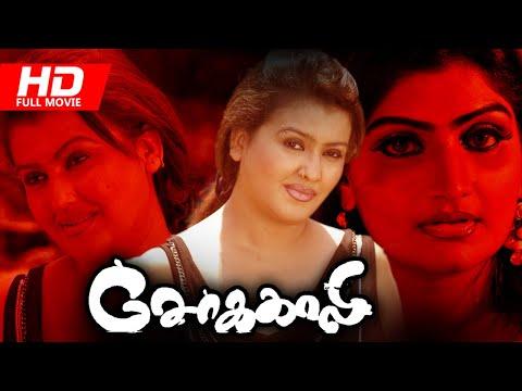Xxx Mp4 Tamil New Movies 2015 Full Movie Chokkali Tamil Full Movie 2015 New Releases 3gp Sex
