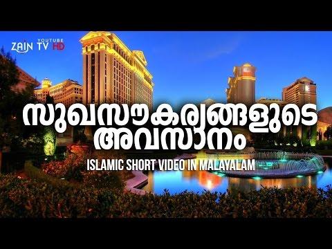 ഈ വീഡിയോ കാണുക തന്നെ വേണം -Great Islamic video in Malayalam 15