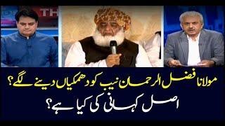 Maulana Fazal-ur-Rehman starts threatening NAB, what