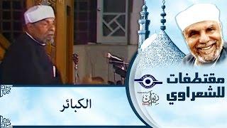 الشيخ الشعراوي | الكبائر