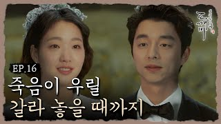 guardian  the lonely and great god         170121 ep16