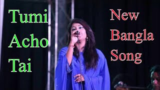 Tumi Acho Tai By Urmila Mollik | Bangla new song 2018