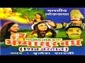 Download Video Download Lok Katha || Bhasmasur Vadh || भस्मासुर वध || Birjesh Shastri || Rathor Cassette 3GP MP4 FLV