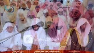 (( أجمل صوت هزّ العالم ))  للشيخ عبدالرحمن العوسي (سورة الرحمن)