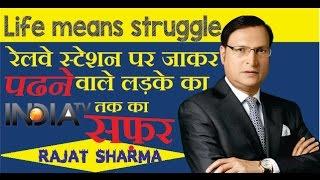 rajat sharma biography! Inspiring success story of famous Aap ki Adalat Man.(HINDI)