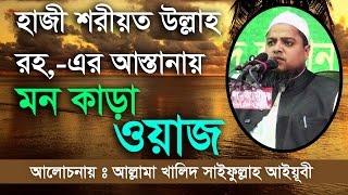 bangla waz 2017 Allama  khalid saifullah ayubi হাজী শরীয়াউল্লাহ মাঠে মন কাড়া ওয়াজ