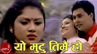 Yo mutu timrai ho - (nepali lok dohori song) by muna thapa magar and bimal dangi