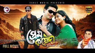 Bangla Movie | Prem Koyedi | Shakib Khan, Sahara, Misha Sawdagor | Eagle Movies (OFFICIAL)