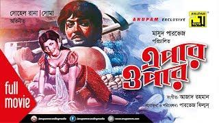 Epar Opar| এপার ওপার  | Sohel Rana & Soma Mukherjee | Bangla Full Movie