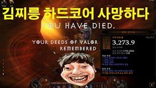 디아블로3 하드코어 사망하다 #김찌릉 (Hardcore Diablo 3 DIE)