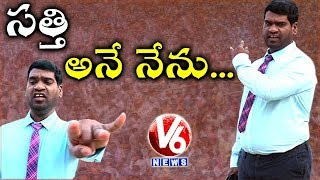 Bithiri Sathi Ane Nenu | Sathi Review On Mahesh Babu's Bharat Ane Nenu Movie Teaser | Teenmaar News