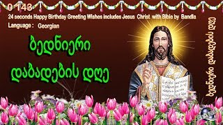 0 143 Georgian Happy Birthday Greeting Wishes includes Jesus  Christ  with Bible by  Bandla