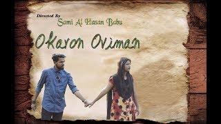 Okaron Oviman-Bangla Romantic Short Film