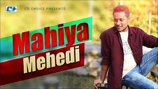 Mahiya | Mehedi | S.M.Tushar | Tawhid | Srabonti | Saiful | Bangla Hits Music Video