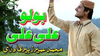 BOLO ALI ALI (MANQABAT) - MUHAMMAD UMAIR ZUBAIR QADRI - OFFICIAL HD VIDEO - HI-TECH ISLAMIC