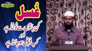 Ghusal - Bathing Kin Kamo Se Toot Jata Hai Aur Humpar Farz Ho Jata Hai