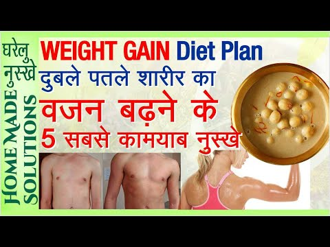 Vajan badhane ke upay    7 दिन में तेजी से वजन बढ़ने के घरेलु नुस्खे   Gain weight fast - Men/Women