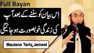 Molana tariq jameel Latest bayan 2018 | Cryfull bayan | Deen e Islam Tube |