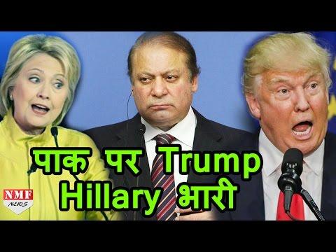 Pakistan के आएंगे बुरे दिन, Hillary